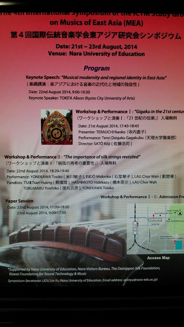 第4回国際伝統音楽学会東アジア研究会シンポジウム